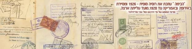 habima-pasport