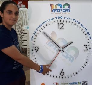 habima-clock