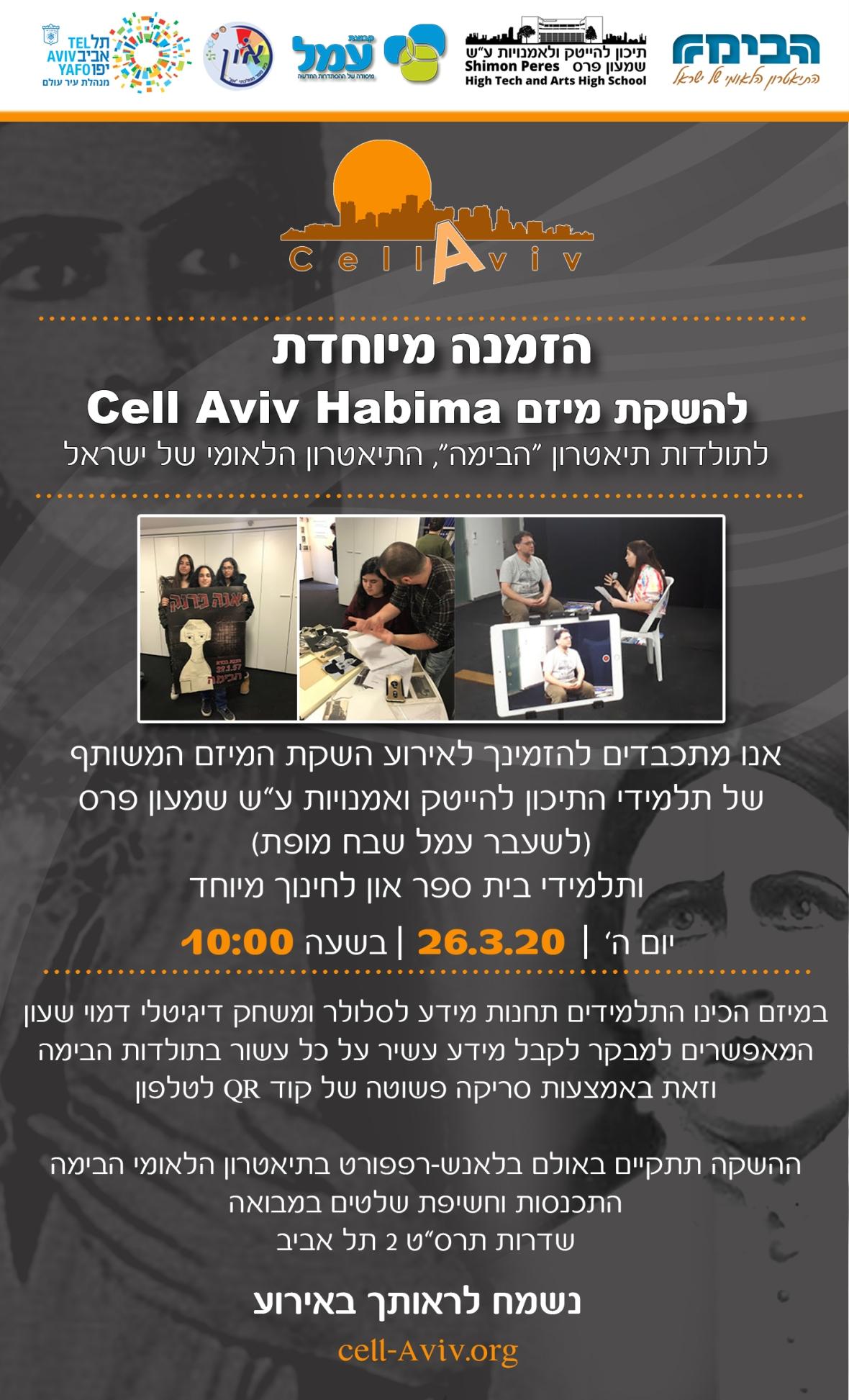 cell aviv habima